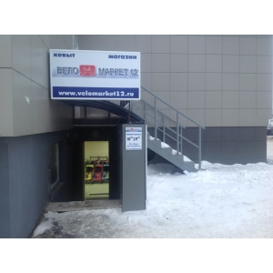 Наш магазин Веломаркет12 ул.Кирова дом №1